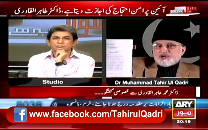 Dr Qadris message to civil society and lawyers about Revolutio