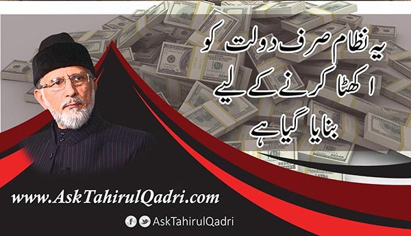 This system is just for accumulation of wealth - Dr Qadri