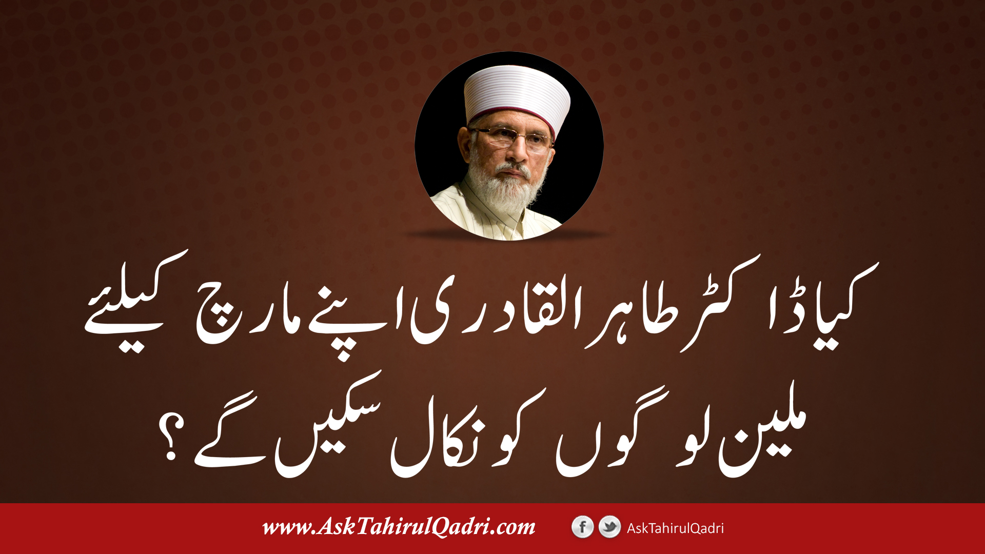 kya Dr Tahir ul Qadri apne March ke liye million logon ko nikaal saken gy?